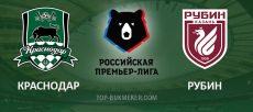 Краснодар – Рубин. Прогноз на матч 10 августа