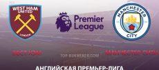 Вест Хэм – Манчестер Сити. Прогноз на матч 10 августа