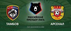 Прогноз и ставка на матч РПЛ Тамбов - Арсенал