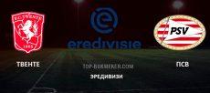 Прогноз и ставка на матч чемпионата Голландии Твенте - ПСВ