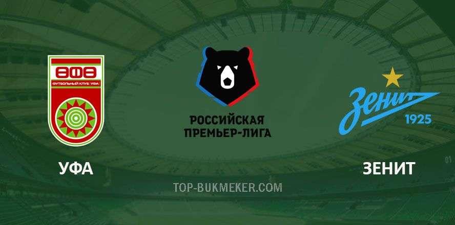 Уфа – Зенит. Прогноз на матч 24 августа