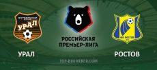 Прогноз и ставка на матч РПЛ Урал - Ростов