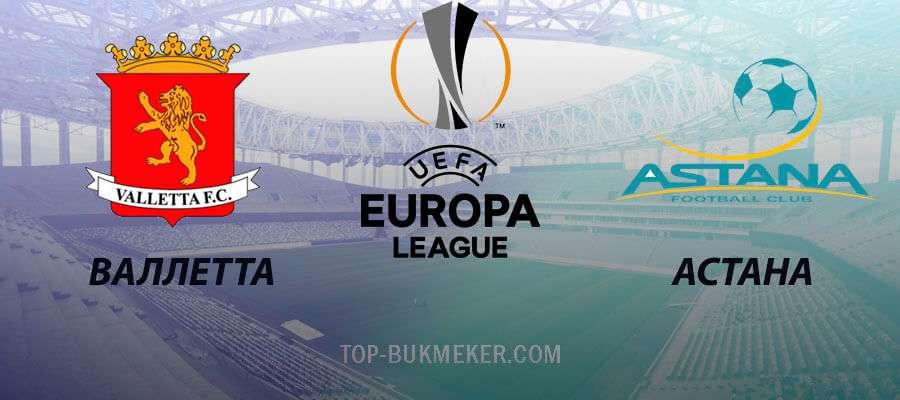 Валлетта – Астана. Прогноз на матч 15 августа