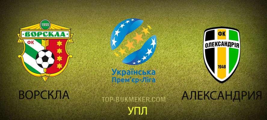Ворскла – Александрия. Прогноз на матч 31 августа