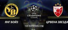Янг Бойз – Црвена Звезда. Прогноз на матч 21 августа