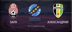 Заря – Александрия. Прогноз на матч 18 августа