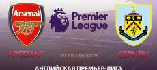 Арсенал – Бернли. Прогноз на матч 17 августа