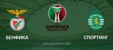 Прогноз и ставка на матч за Суперкубок Португалии Бенфика - Спортинг