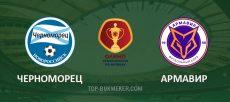 Черноморец – Армавир. Прогноз на матч 21 августа