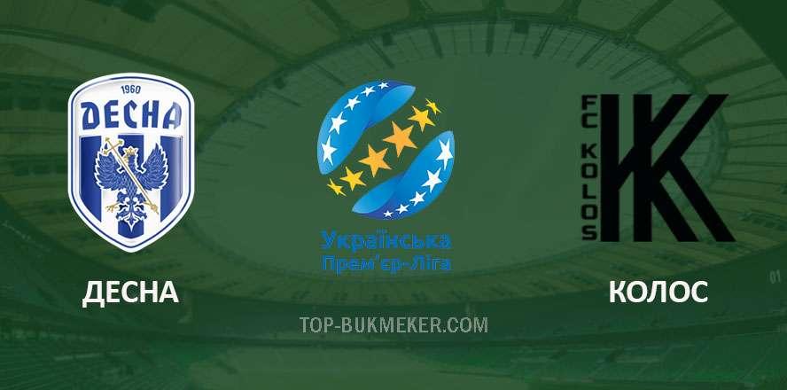 Десна – Колос. Прогноз на матч 17 августа