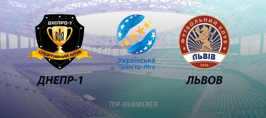 Днепр-1 – Львов. Прогноз на матч 26 августа