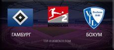 Гамбург – Бохум. Прогноз на матч 16 августа