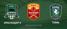 Краснодар 2 – Томь. Прогноз на матч 18 августа