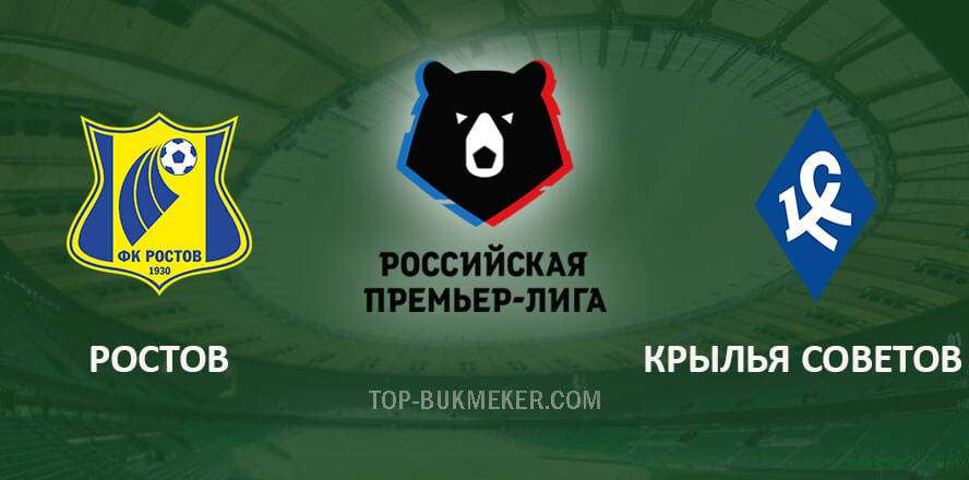 Ростов – Крылья Советов. Прогноз на матч 12 августа