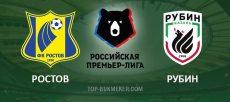 Ростов – Рубин. Прогноз на матч 25 августа