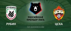 Прогноз и ставка на матч РПЛ Рубин - ЦСКА