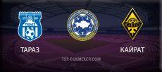 Тараз – Кайрат. Прогноз на матч 11 августа