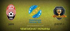 Прогноз и ставка на матч УПЛ Заря - Днепр-1