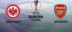 Айнтрахт – Арсенал. Прогноз на матч 19 сентября