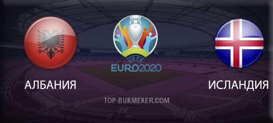 Албания – Исландия. Прогноз на матч 10 сентября