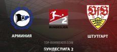 Арминия - Штутгарт. Прогноз на матч 27 сентября