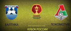 Балтика – Локомотив Москва. Прогноз на матч 25 сентября