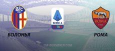 Болонья – Рома. Прогноз на матч 22 сентября