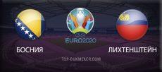 Босния – Лихтенштейн. Прогноз на матч 5 сентября