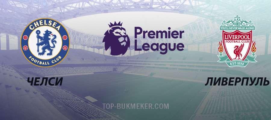 Челси – Ливерпуль. Прогноз на матч 22 сентября