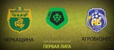 Черкащина – Агробизнес. Прогноз на матч 4 сентября