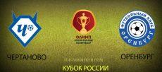 Чертаново – Оренбург. Прогноз на матч 25 сентября