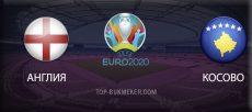 Англия – Косово. Прогноз на матч 10 сентября