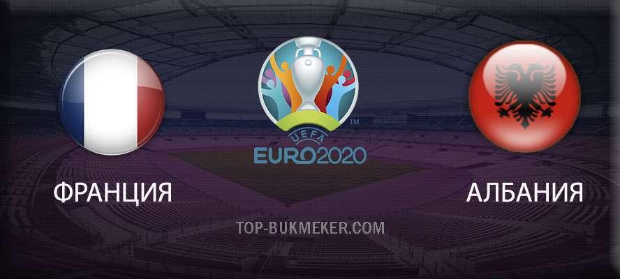 Франция – Албания. 7 сентября 2019. Прогноз на матч | Top-bukmeker