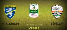 Фрозиноне – Венеция. Прогноз на матч 20 сентября