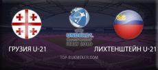 Грузия – Лихтенштейн. Прогноз на матч 5 сентября