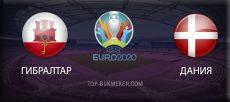 Гибралтар – Дания. Прогноз на матч 5 сентября