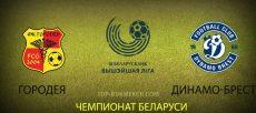 Городея – Динамо Брест. Прогноз на матч 20 сентября
