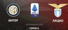 Интер – Лацио. Прогноз на матч 25 сентября