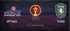 Иртыш – Томь. Прогноз на матч 3 сентября