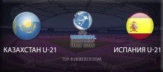 Казахстан U21 – Испания U21. Прогноз на матч 6 сентября