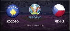 Косово – Чехия. Прогноз на матч 7 сентября