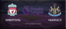 Ливерпуль – Ньюкасл. Прогноз на матч 14 сентября