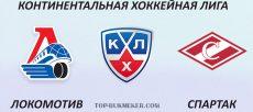 Локомотив Ярославль – Спартак Москва. Прогноз на матч 04 сентября