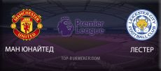 Манчестер Юнайтед – Лестер. Прогноз на матч 14 сентября