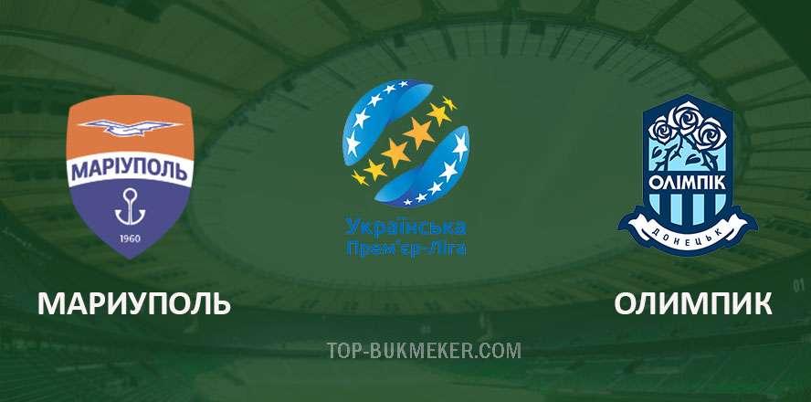 Мариуполь – Олимпик. Прогноз на матч 15 сентября