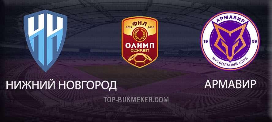 Нижний Новгород – Армавир. Прогноз на матч 7 сентября