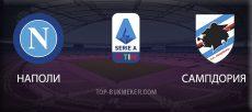 Наполи – Сампдория. Прогноз на матч 14 сентября
