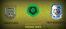 Николаев – Черноморец. Прогноз на матч 4 сентября
