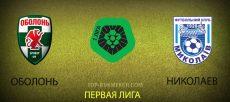 Оболонь-Бровар – Николаев. Прогноз на матч 9 сентября