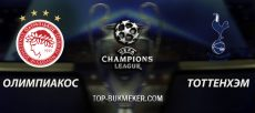 Олимпиакос – Тоттенхэм. Прогноз на матч 18 сентября